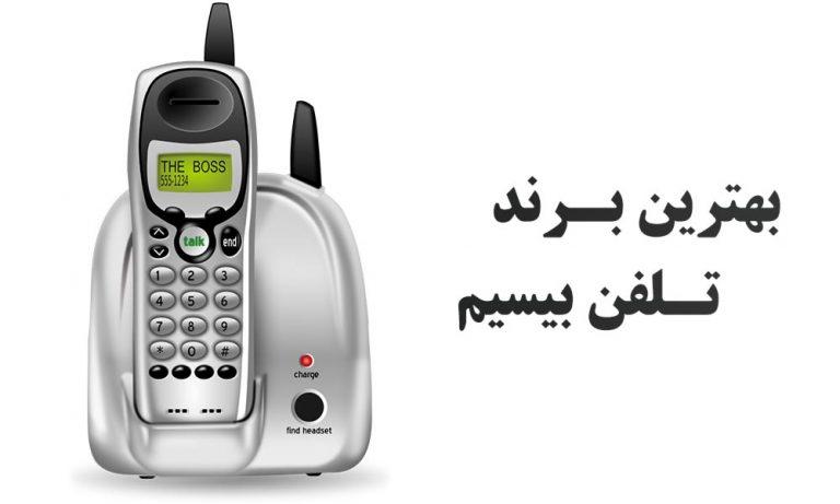 بهترین برند تلفن بیسیم