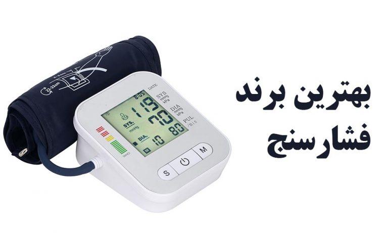 بهترین مارک دستگاه فشار خون
