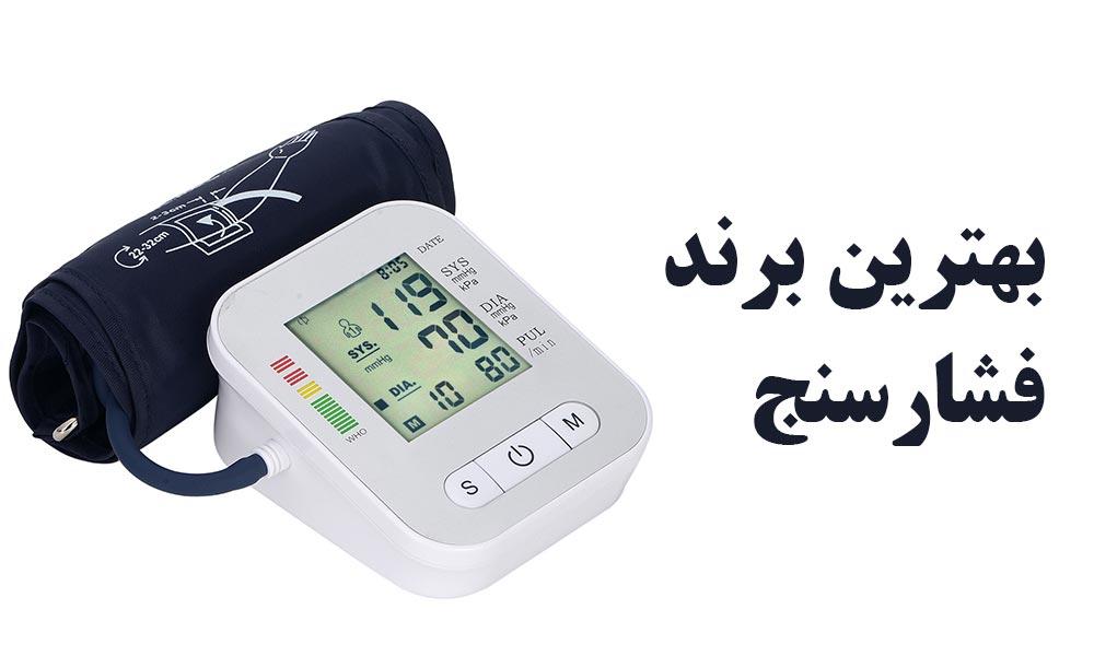 بهترین برند دستگاه فشارخون