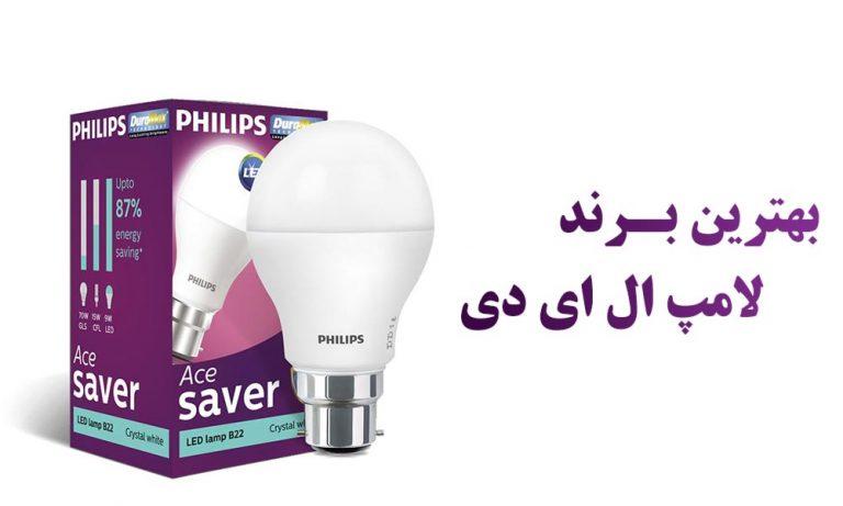 بهترین برند لامپ ال ای دی