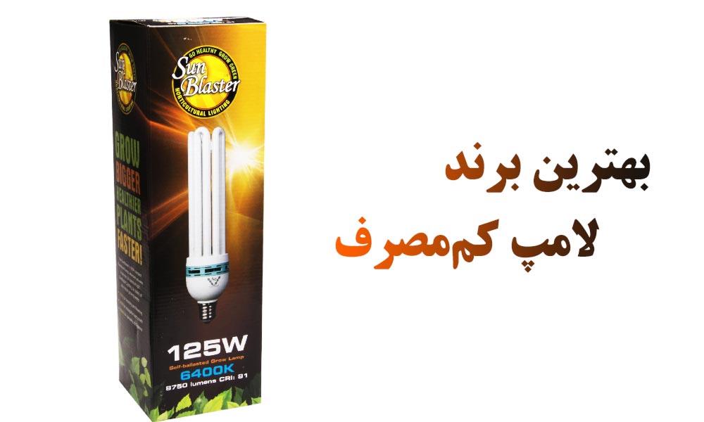 بهترین برند لامپ کم مصرف