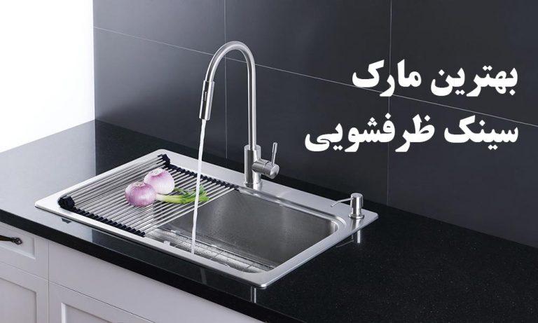 بهترین مارک سینک ظرفشویی