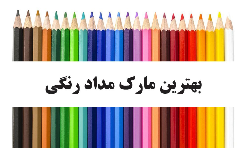 بهترین مارک مداد رنگی
