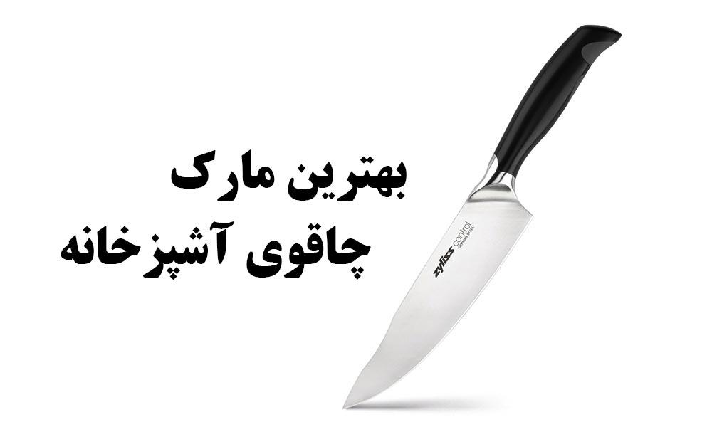 بهترین مارک چاقوی آشپزخانه