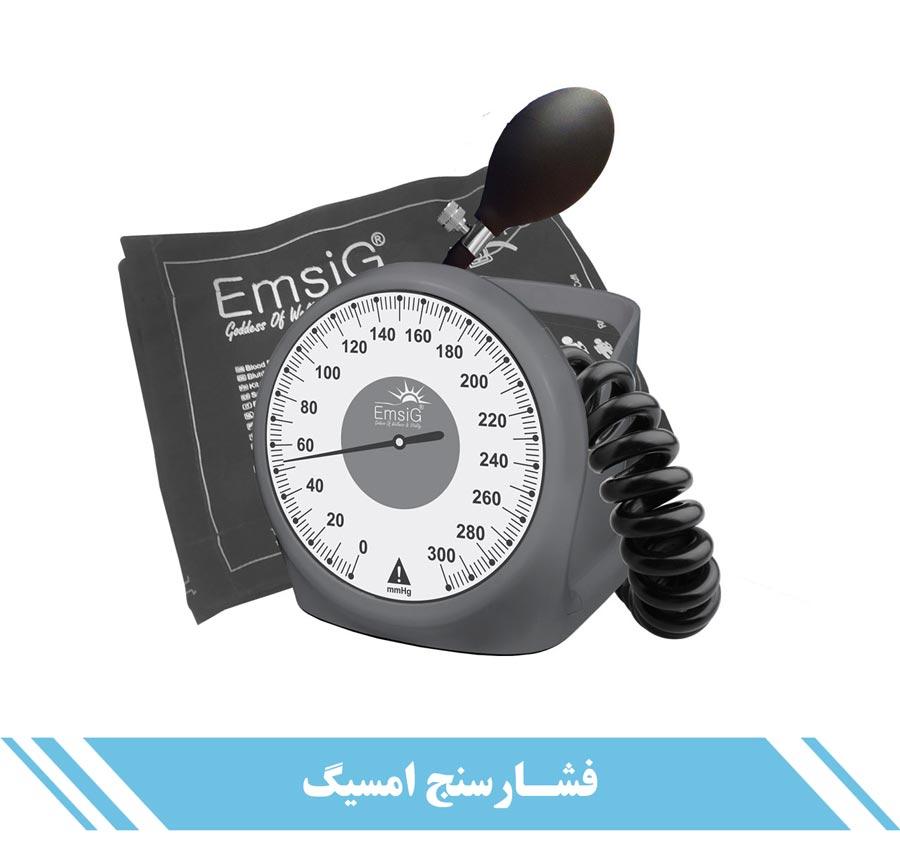 دستگاه فشارخون امسیگ