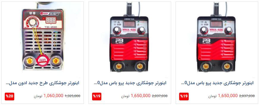 فروش ویژه دستگاه جوش